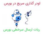 ربات سرخطی زن کارگزاری مفید